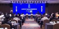 图为:台州市农产品区域公用品牌发布会 台州市委宣传部提供 - 浙江新闻网