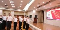 日前,温州市300余名纪检监察干部面对党旗、高举右拳,集体重温入党誓词。 温季轩 摄 - 浙江新闻网