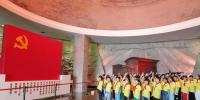留守儿童们兴致勃勃地参观了南湖革命纪念馆 遂昌宣传部提供 - 浙江新闻网