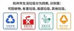 杭州垃圾分类新标准来了!刚刚获批!施行时间定在…… - 杭州网