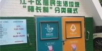 杭州市江干区某小区内的垃圾桶。 张煜欢 摄 - 浙江新闻网