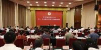 浙江省红十字会系统召开学习贯彻中国红十字会第十一次全国会员代表大会精神部署会 - 红十字会