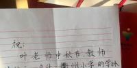 中秋日 一名援疆教师的两地师生情 王飞 - 浙江新闻网