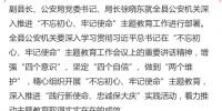 """【桐庐县公安局召开""""不忘初心、牢记使命""""主题教育工作会议】 - 公安局"""