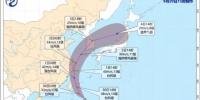 """图为:第18号台风""""米娜""""路径预测 来源:中央气象台 - 浙江新闻网"""