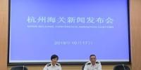杭州海关新闻发布会现场。 应欣睿 摄 - 浙江网