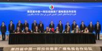 第四届中国—阿拉伯广播电视合作论坛在杭州举行 - 新闻出版局