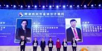 首批杭州市全球引才顾问聘任仪式。主办方供图 - 浙江网