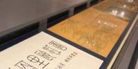 《八百里瓯江图》钢笔画长卷。潘沁文 摄 - 浙江新闻网