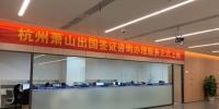 杭州萧山签证咨询·代受理服务中心。 张斌 摄 - 浙江新闻网