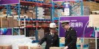 图为宁波海关关员正在对跨境电商进口商品开展验放。 张佐 摄 - 浙江新闻网