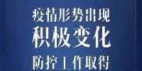 疫情防控到了最吃劲的关键阶段,中央政治局常委会再开会部署! - 红十字会