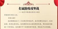 """浙江绍兴万丰集团的复工""""家书""""截图。项菁 摄 - 浙江新闻网"""