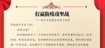 """浙江绍兴万丰集团的复工""""家书""""截图。项菁 摄 - 浙江网"""