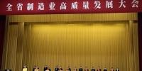 图为浙江省制造业高质量发展大会现场。 黄慧 摄 - 浙江新闻网