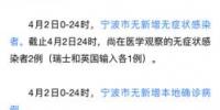 图为通报内容。微信截图 - 浙江新闻网