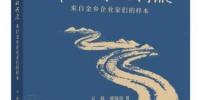 《狮子山下的河流》。主办方提供 - 浙江新闻网