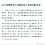 关于双浦镇湖埠村自来水异常事件的通报。 - 浙江新闻网