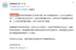 杭州师范大学官方微博截图 - 浙江网