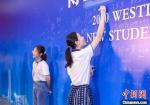 新生在签到墙签名。 西湖大学提供 - 浙江新闻网