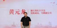 2020年浙江省红十字应急救护培训师教学技能大赛开赛啦 - 红十字会