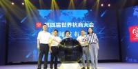 第四届世界杭商大会新闻发布会举行。杭州市宣传部供图 - 浙江新闻网