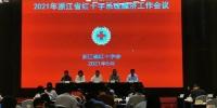 2021年全省红十字系统赈济工作会议在杭召开 - 红十字会