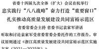 浙江省委十四届九次全会召开 系统研究部署高质量发展建设共同富裕示范区 - 社科院